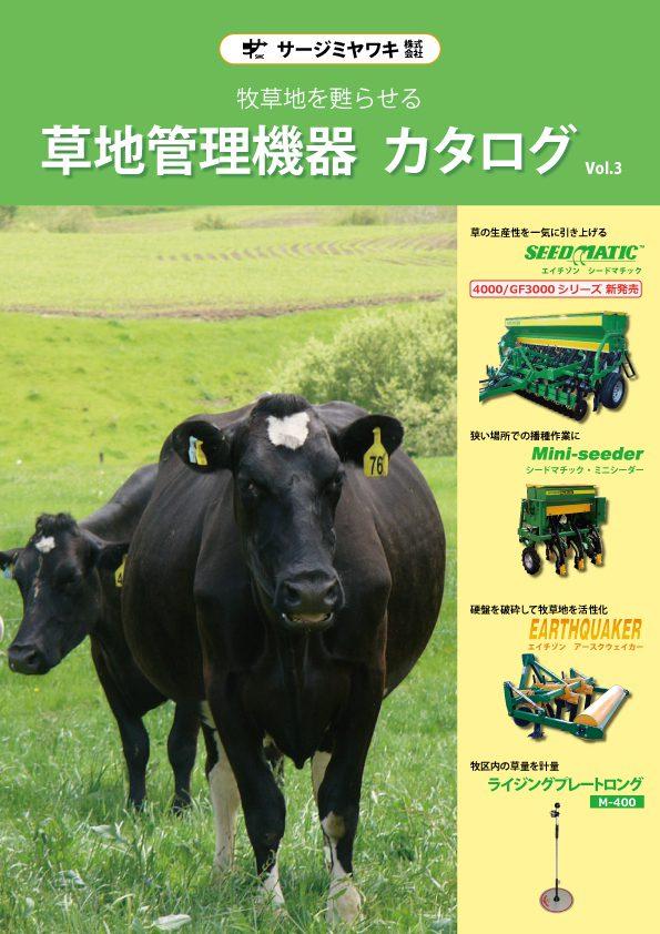 草地管理機器vol.3